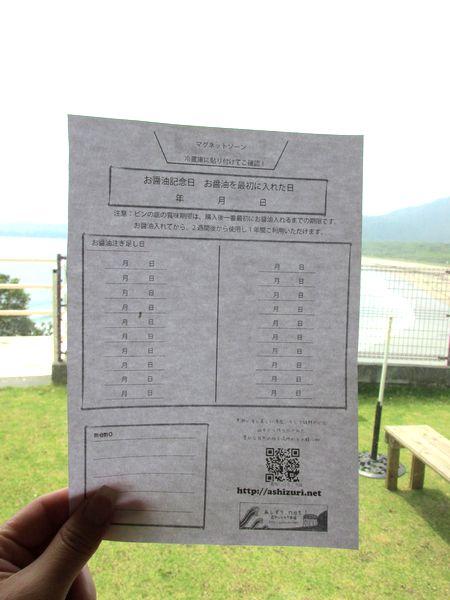 お醤油記念日.jpg