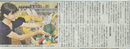 amemiya_shinbun2.jpg